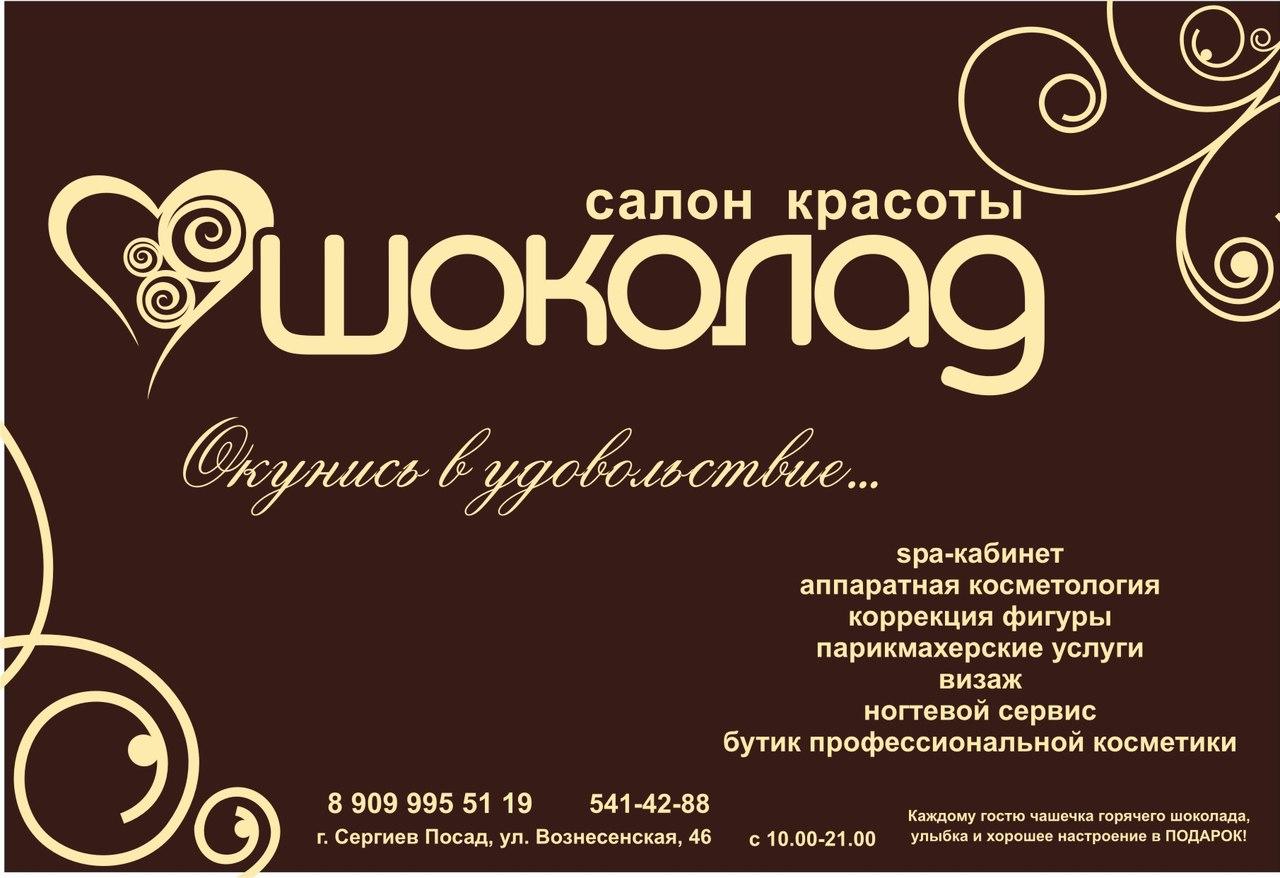 салон шоколад в рязани отзывы трубка